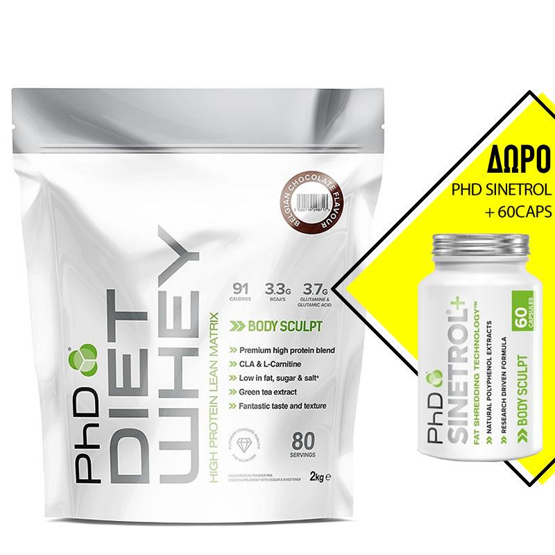 PHD NUTRITION DIET WHEY BAG 2KG 80SERVS + ΔΩΡΟ PHD SINETROL+ 60CAPS