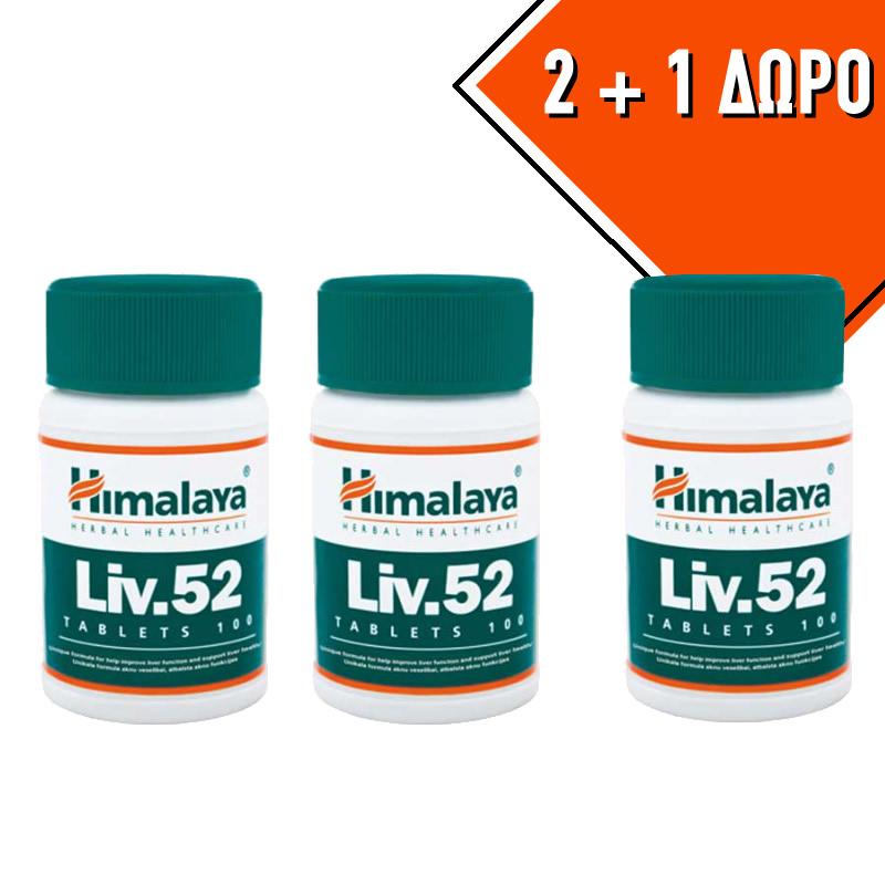 HIMALAYA LIV52 100TABS 2+1 ΔΩΡΟ